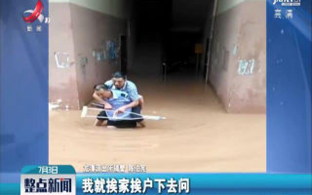 重庆:辅警舍身解救被困老人