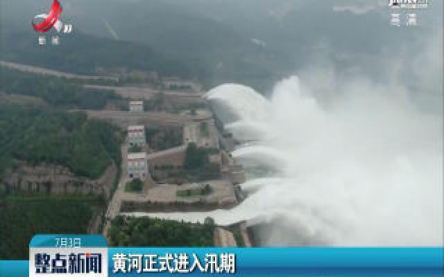 黄河正式进入汛期