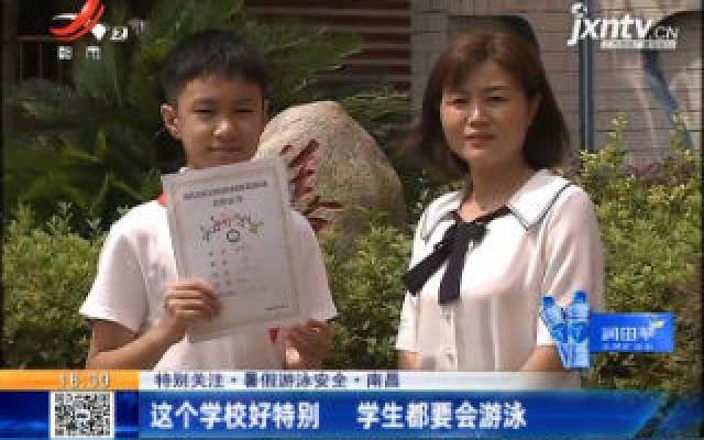 【特别关注·暑假游泳安全】南昌:这个学校好特别 学生都要会游泳