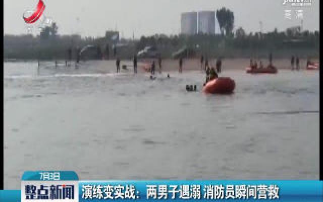 河北石家庄·演练变实战:两男子遇溺 消防员瞬间营救
