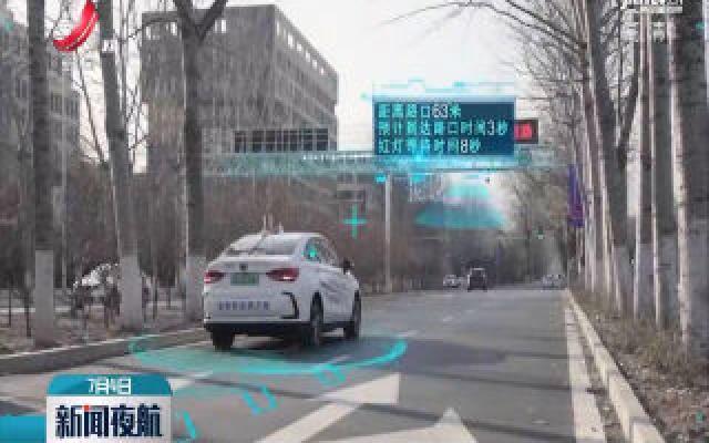 北京新开放215.3公里道路测试自动驾驶