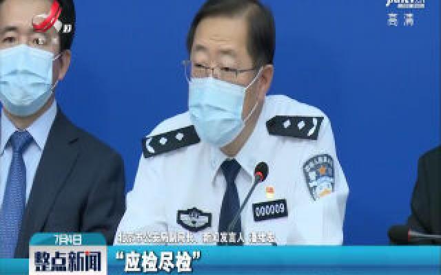 7月4日起 低风险地区人员出京无需持核酸检测阴性证明