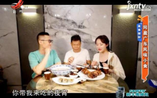 美食搜街:同盈广东风味小食