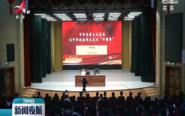 孙菊生在上饶师院作形势与政策报告