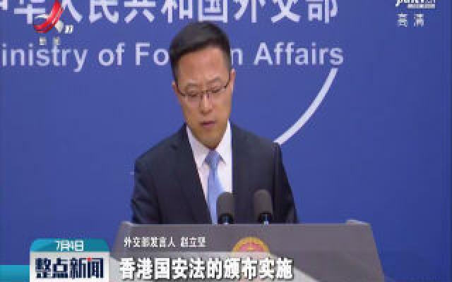 外交部:香港国安法有利于保障各国投资者在港合法权益