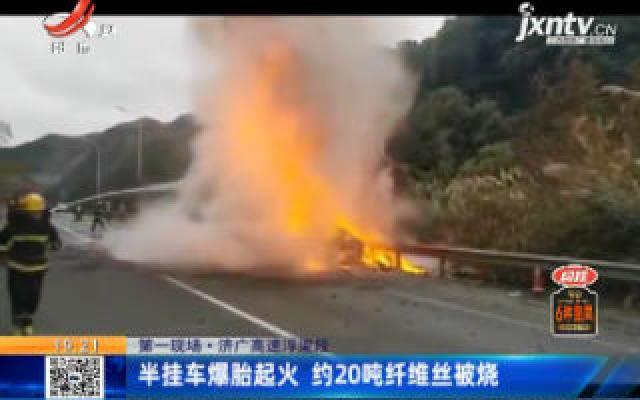【第一现场】济广高速浮梁段:半挂车爆胎起火 约20吨纤维丝被烧