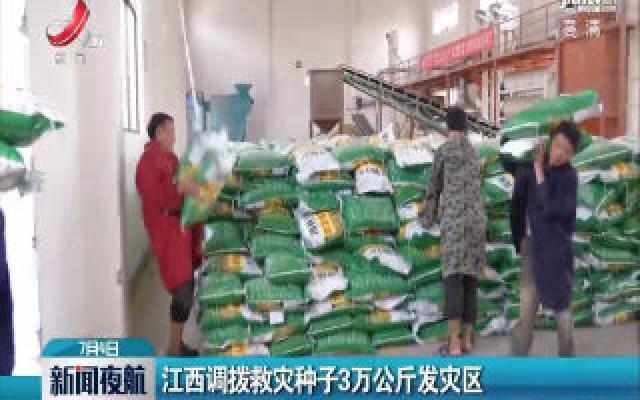 江西调拨救灾种子3万公斤发灾区