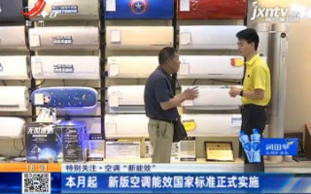 """【特别关注·空调""""新能效""""】7月起 新版空调能效国家标准正式实施"""