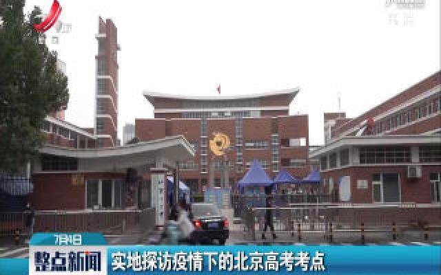 实地探访疫情下的北京高考考点