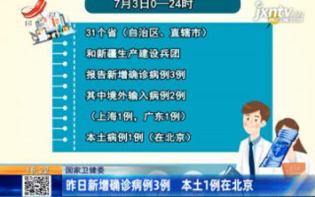 国家卫建委:7月3日新增确诊病例3例 本土1例在北京