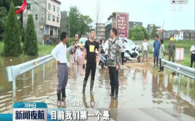 江西启动防汛四级应急响应 省防指要求做好堤防巡查抢险工作