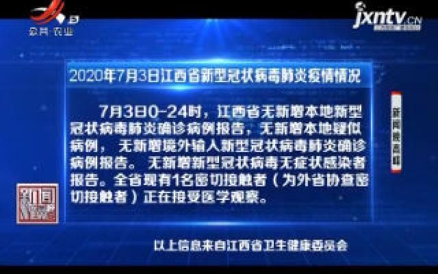 2020年7月3日江西省新型冠状病毒肺炎疫情情况