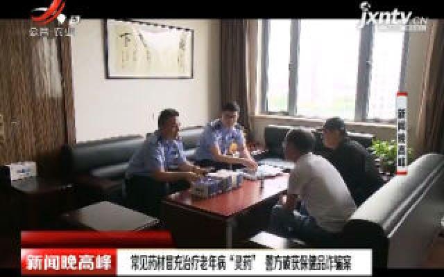 """上海:常见药材冒充治疗老年病""""灵药"""" 警方破获保健品诈骗案"""