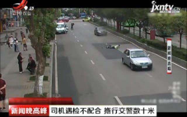 贵州:司机遇检不配合 拖行交警数十米