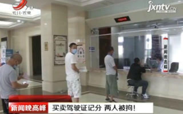 长春:买卖驾驶证记分 两人被拘!