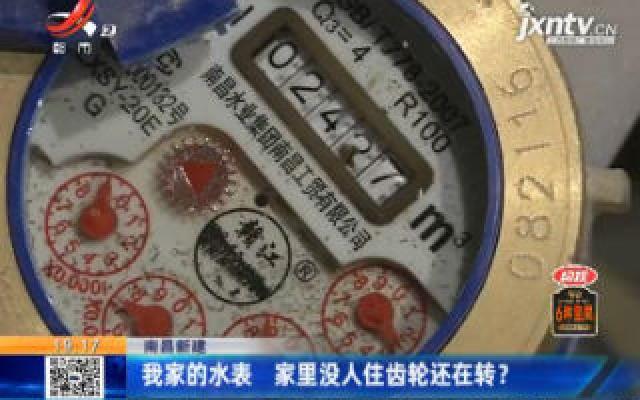 南昌新建:我家的水表 家里没人住齿轮还在转?