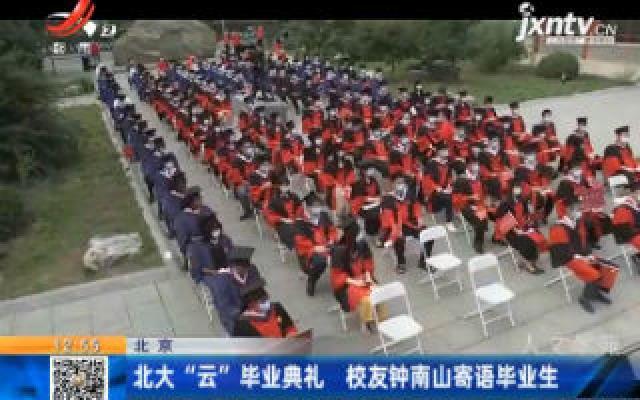 """北京:北大""""云""""毕业典礼 校友钟南山寄语毕业生"""