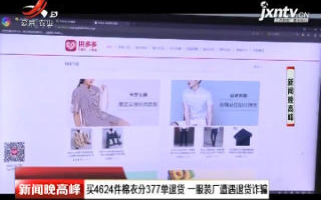 江苏:买4624件棉衣分377单退货 一服装厂遭遇退货诈骗
