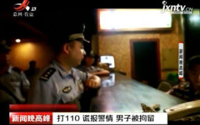 遵义:打110谎报警情 男子被拘留