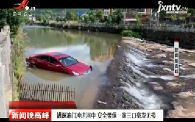 浙江:错踩油门冲进河中 安全带保一家三口毫发无损