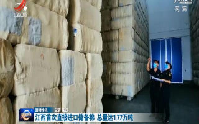 江西首次直接进口储备棉 总量达1.77万吨