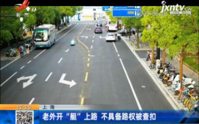 """上海:老外开""""艇""""上路 不具备路权被查扣"""