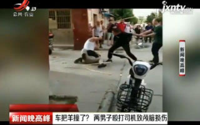 西安:车把羊撞了? 两男子殴打司机致颅脑损伤
