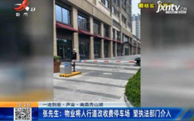 【一追到底·声音·南昌青山湖】张先生:物业将人行道改收费停车场 望执法部门介入