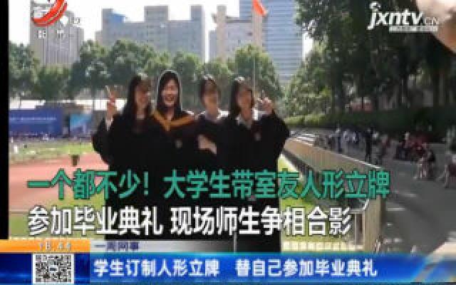 【一周网事】学生定制人形立牌 替自己参加毕业典礼