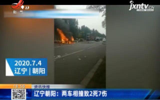 辽宁朝阳:两车相撞致2死7伤