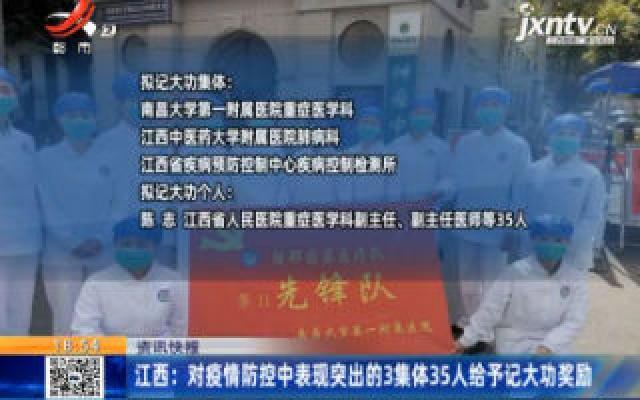 江西:对疫情防控中表现突出的3集体35人给予大功奖励
