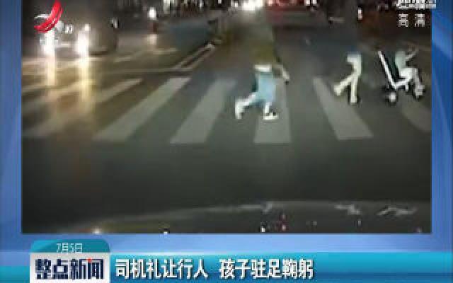 云南:司机礼让行人 孩子驻足鞠躬