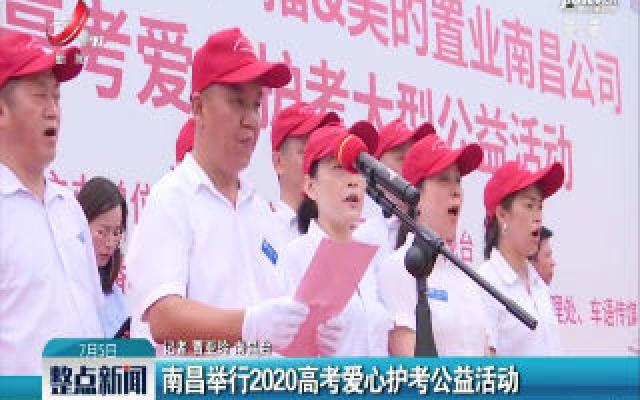 南昌举行2020高考爱心护考公益活动