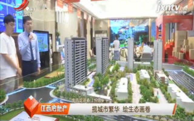 南昌龙湖春江悦茗:揽城市繁华 绘生态画卷
