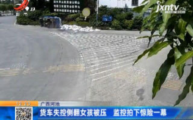 广西河池:货车失控侧翻女孩被压 监控拍下惊险一幕