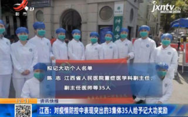 江西:对疫情防控中表现突出的3集体35人给予记大功奖励