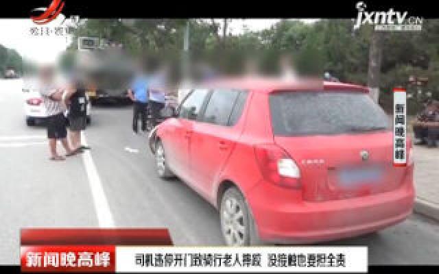 北京:司机违停开门致骑行老人摔跤 没接触也要担全责