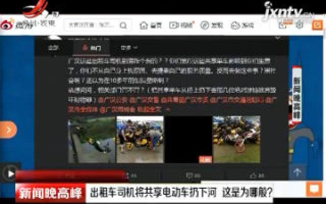 四川广汉:出租车司机将共享电动车扔下河 这是为哪般?