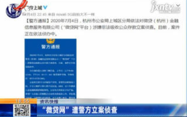 """浙江:""""微贷网""""遭警方立案侦查"""