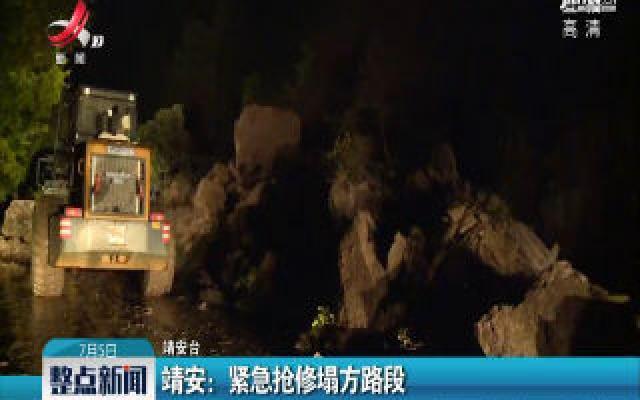 靖安:紧急抢修塌方路段