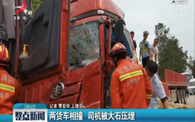 上饶:两货车相撞 司机被大石压埋