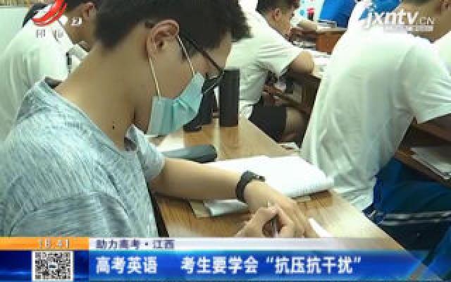 """【助力高考】江西:高考英语 考生要学会""""抗压抗干扰"""""""