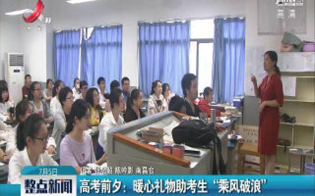 """南昌·高考前夕:暖心礼物助考生""""乘风破浪"""""""