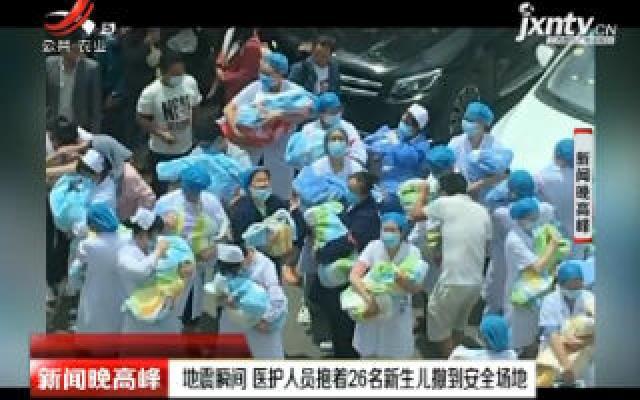 贵州:地震瞬间 医护人员抱着26名新生儿撤到安全场地