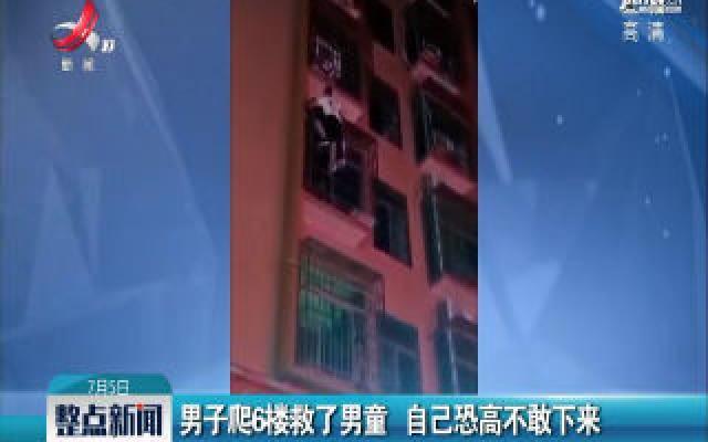 广东:男子爬6楼救了男童 自己恐高不敢下来