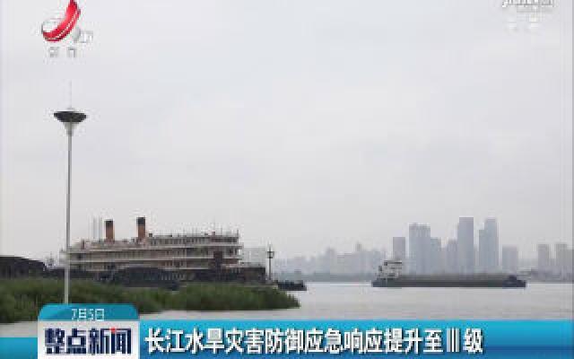 长江水旱灾害防御应急响应提升至Ⅲ级