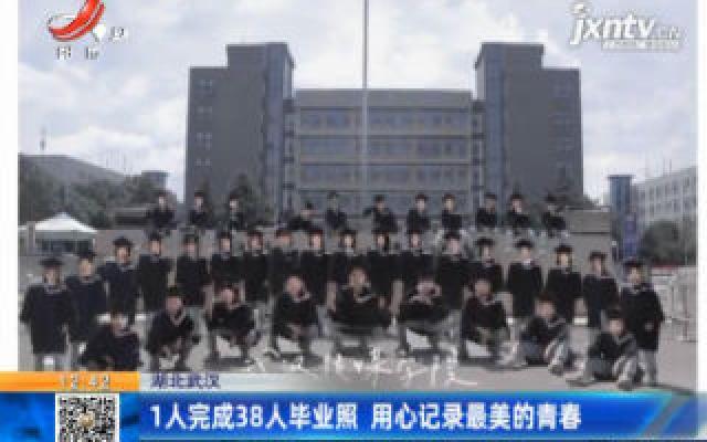 湖北武汉:1人完成38人毕业照 用心记录最美的青春