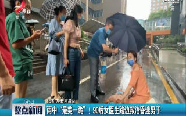"""南昌:雨中""""最美一跪""""!90后女医生路边救治昏迷男子"""
