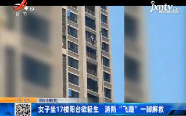 """四川南充:女子坐17楼阳台欲轻生 消防""""飞蹬""""一脚解救"""