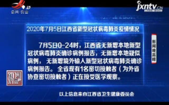 2020年7月5日江西省新型冠状病毒肺炎疫情情况